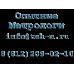 Поверка Адгезиметры гидравлические ELCOMETER 108